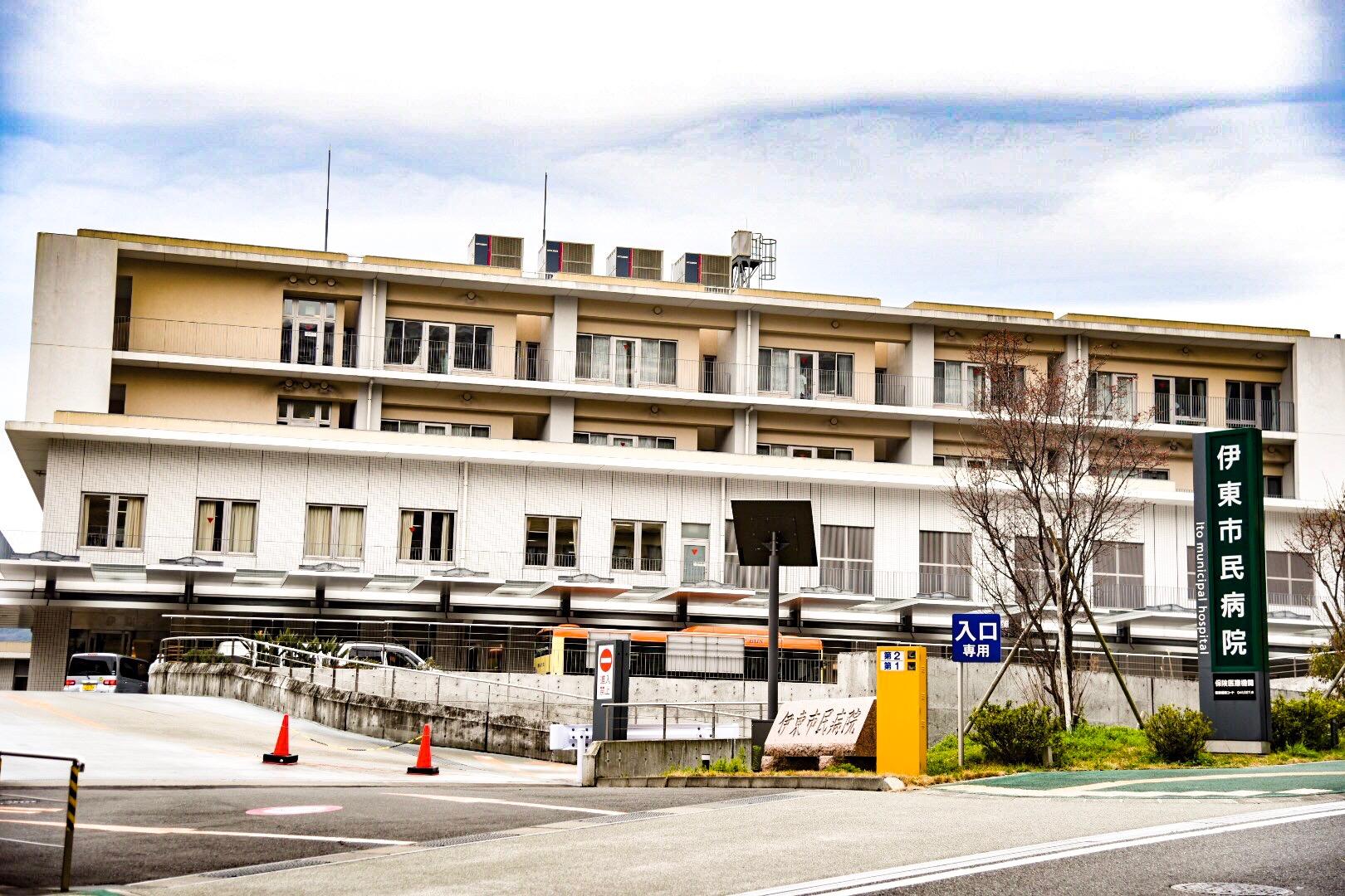 伊藤市民病院